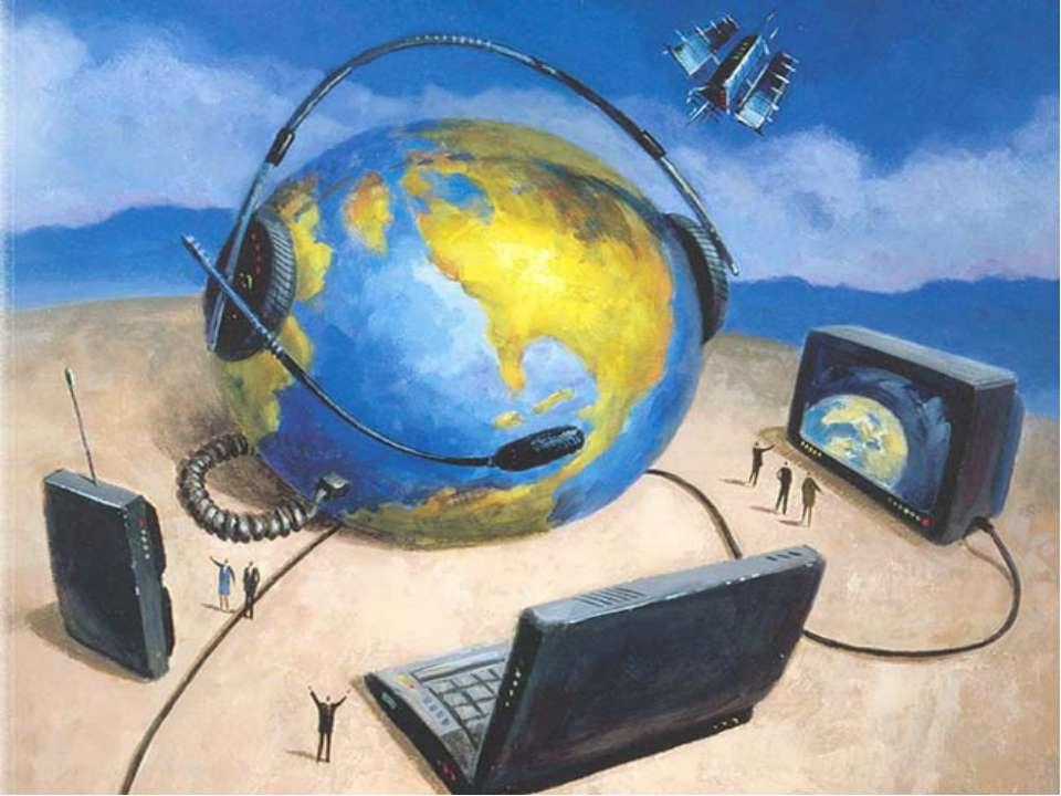 Формирование единого информационного пространства мирового хозяйства